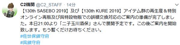 【艦これ】佐世保及び呉のアイテム群は21時より二子玉川酒保にて!