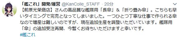 【艦これ】艦隊用「長傘」&「折り畳み傘」の追加生産を調整中!