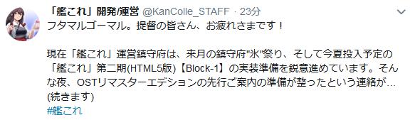 【艦これ】艦これOSTリマスターエデションが明日6/27(水) 10:00より案内開始!