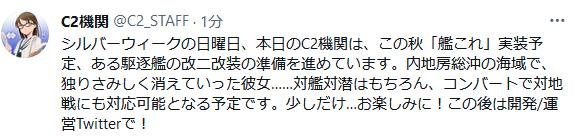 【艦これ】C2機関が山風改二をチラ見せ!?