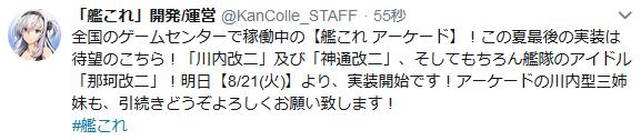 【艦これアーケード】8/21(火)より、川内型三姉妹に改二実装!