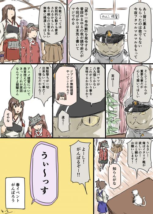 【艦これ】春イベントがんばろう 他なごみネタ