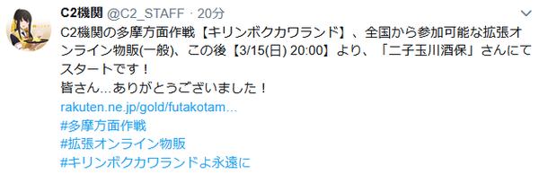 【艦これ】キリンボクカワランド拡張オンライン物販(一般)スタート!