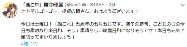 【艦これ】運営アイコンが五周年記念イラストと思われるコニシ氏の金剛に変更!