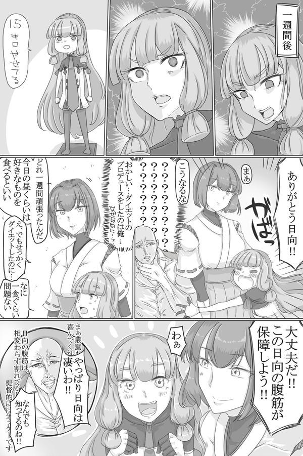 【艦これ】司令官とダイエットをする叢雲ちゃん 他なごみネタ