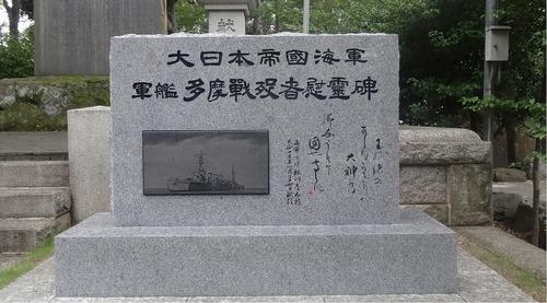 Cenotaph_of_IJN_Tama201508