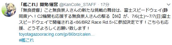 【艦これ】無良提督が7/6(土)~7/7(日)富士スピードウェイで開催される<86/BRZ Race Rd.5>に参加決定!