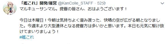 【艦これ】運営アイコンが花束を持つ巻雲に変更!