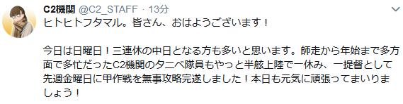 【艦これ】タニベ隊員先週金曜日に甲作戦を無事攻略完遂!