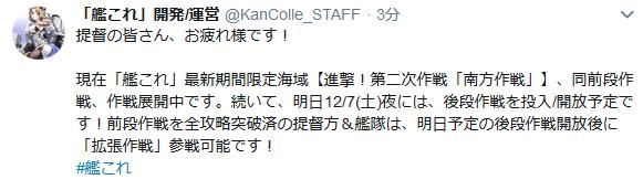 【艦これ】後段作戦は、明日12/7(土)夜に開放予定!