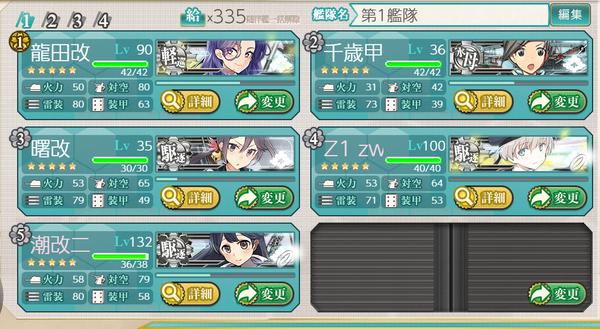 【艦これ】今からイベント開始するんだが、E1-1ってこれでいい? E1攻略雑談