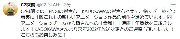 【艦これ】「艦これ」の新作アニメが来年2022年放送決定!