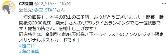 【艦これ】C2機関アイコンがラフな迅鯨に変更!