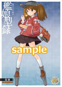 kanmusu_kata
