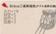 【艦これ】金剛型の最強装備を決める旅の道は闇深い