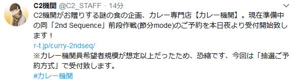 【艦これ】カレー機関「2nd Sequence」前段作戦(節分mode)の予約を本日夜より受付開始!