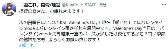 【艦これ】Valentine's Day当日は、バレンタインmode海外艦娘一隻のポーズが少しだけ変化!? 公式ツイートまとめ
