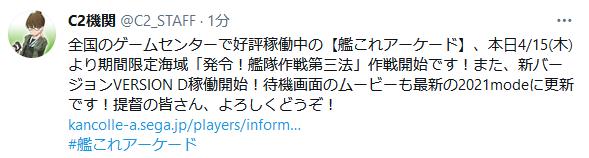 【艦これアーケード】本日4/15(木)より、待機画面のムービーが2021modeに更新!期間限定海域「発令!艦隊作戦第三法」作戦開始!