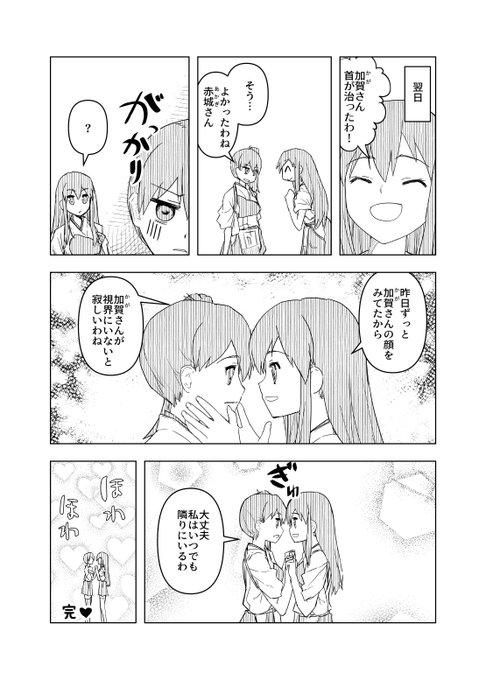 【艦これ】加賀さんの顔しか見れなくなってしまった赤城さん 他なごみネタ