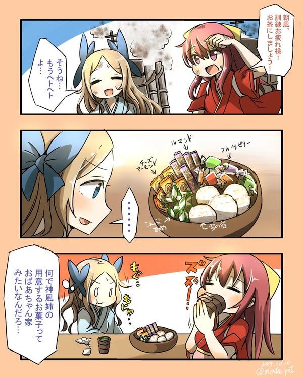 【艦これ】神風姉さんとお茶した時にありがちな事 他なごみネタ