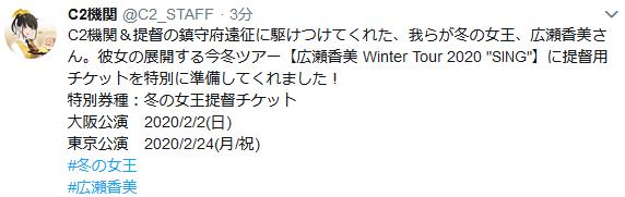 【艦これ】広瀬香美さんが展開する今冬ツアーに、提督用チケットを特別に準備!