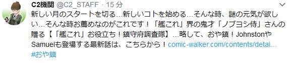 【艦これ】ノブヨシ侍氏から、おや鎮15話の最新イラストが到着!