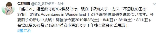 【艦これ】今夏の挑戦として深海大サーカス「不思議の国の1YB3H -1YB3H's Adventures in Wonderland-」を企画中!8/3、8/4、8/10、8/11の各土日に舞浜にて開催予定!