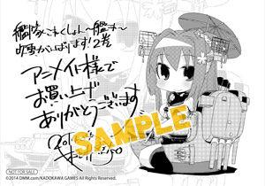 bo20140414kankore_fubuki2