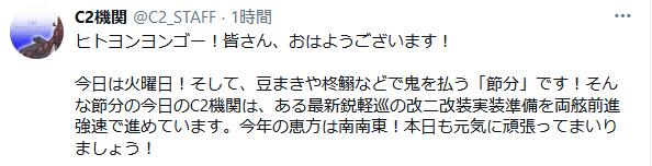 【艦これ】C2機関アイコンが阿賀野型改二に!?