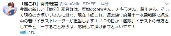 【艦これ】新しい節分家具は、drewさん、アキラさん、藤川さん、赤坂ゆづさん、そして若いイラストレーターが担当