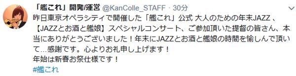 【艦これ】「矢矧」お出掛けmode限定スケールフィギュアは年始の新春武道館JAZZ祭りでも先行生産分を投入! 他公式ツイートまとめ