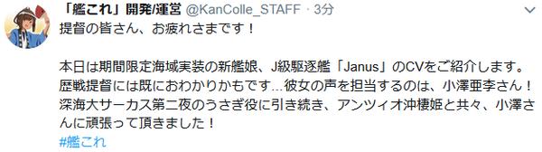 【艦これ】J級5番艦「Janus」の声を担当したのは小澤亜李さんで確定!