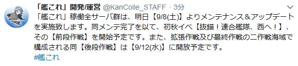 【艦これ】二作戦海域で構成される後段作戦は9/12(水)に開放予定!