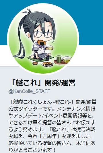【艦これ】運営アイコンがお茶を飲む天霧妖精に!またお茶関係のなにかが来るのか・・・?
