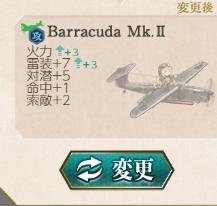 【艦これ】アークロイヤルに新装備のBarracudaやFulmar積むとこんな感じか!良く伸びるな