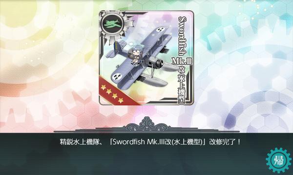 【艦これ】新装備のSwordfish Mk.III改(水上機型)はなかなか強いけど撃墜耐性欲しくなるな ゴトランド雑談