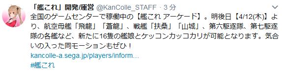 【艦これアーケード】4/12(木)より、新たに16隻の艦娘とケッコンカッコカリが可能に!