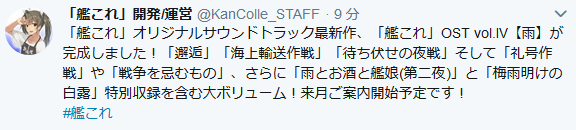【艦これ】最新作OST vol.IV「雨」の収録曲さらに公開!来月案内開始予定!
