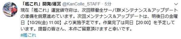 【艦これ】次回の艦これメンテ日10/26(金)の作業完了は20時を予定!