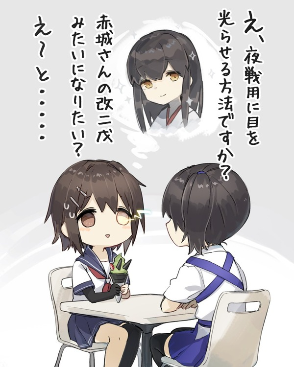 【艦これ】赤城さんとお揃いになりたい加賀さん 他なごみネタ