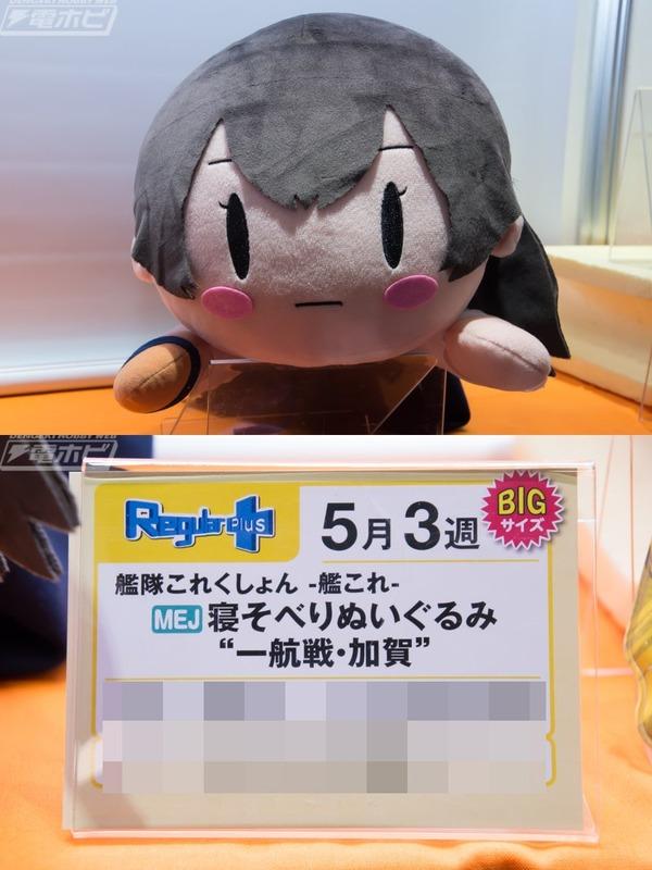 【艦これ】セガプライズ新作の寝そべりぬいぐるみ加賀さんかわいいな!