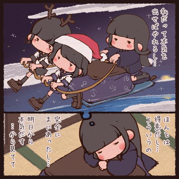 【艦これ】本気を出したい初雪サンタ 他なごみネタ