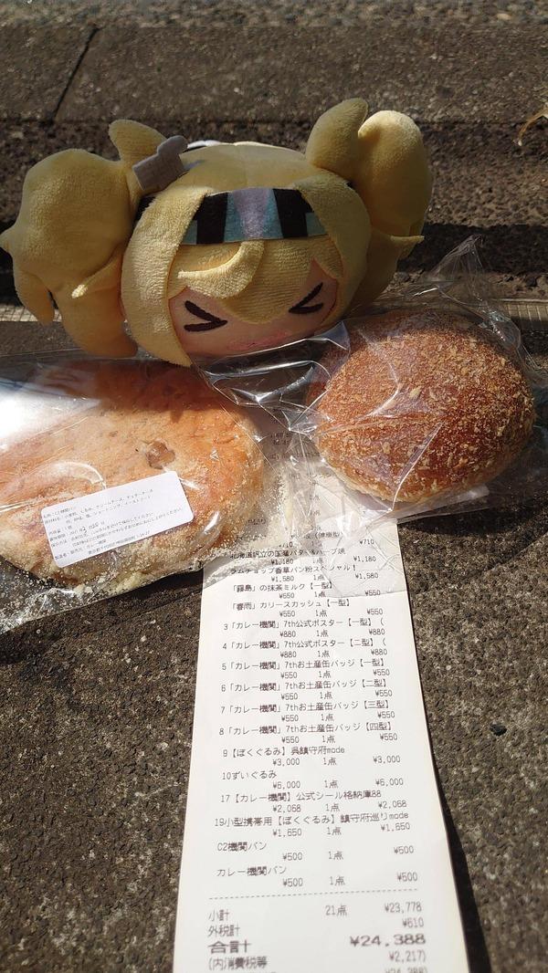 【艦これ】カレー機関、お土産のカレー機関パンとC2機関パンの取り扱いが開始されたのか!