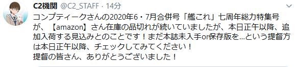 【艦これ】本日正午以降にamazonでコンプティーク2020年6・7月合併号「艦これ」七周年総力特集号が追加入荷予定!