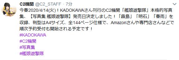 【艦これ】「写真集艦娘遊撃隊」の発売日が決定!今春2020/4/14(火)に発売!
