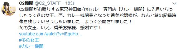 【艦これ】広瀬香美さんがカレー機関の謎の記録映像を公開!