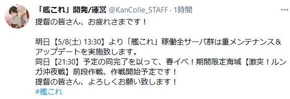 【艦これ】春イベ開始メンテナンスは明日5/8(土)13:30~21:30予定!