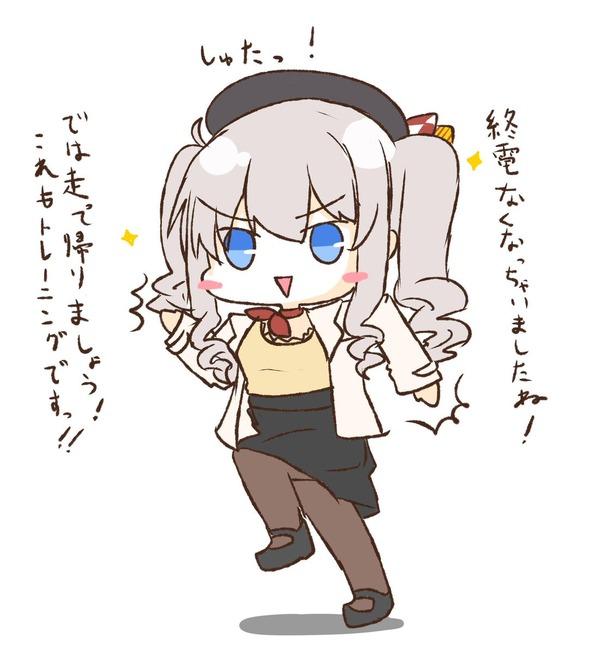 【艦これ】鹿島「終電なくなっちゃいましたね・・・」 他なごみネタ