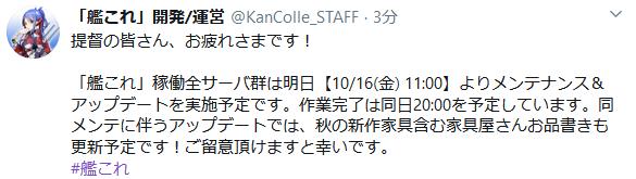 【艦これ】10/16(金)のメンテは11:00~20:00を予定!