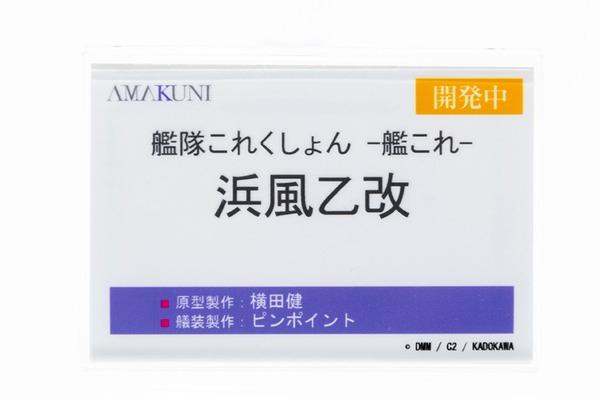 【艦これ】AMAKUNIより、陽炎型13番艦「浜風乙改」の開発中原型が解禁!